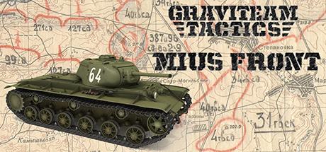 Graviteam Tactics: Mius-Front – General FAQ
